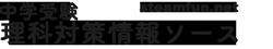 中学受験理科対策情報ソース ロゴ